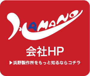 浜野製作所HP