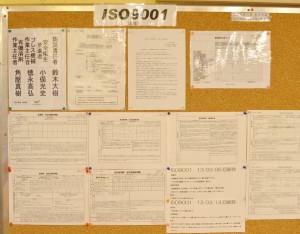 ISO9001掲示