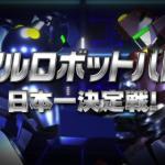 リアルロボットバトル日本一決定戦,日本一テレビ