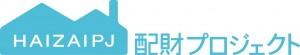 配財プロジェクト公式サイト
