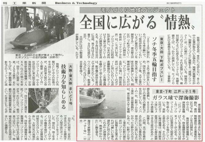 130501日刊工業新聞朝刊 深海探査艇「江戸っ子1号」プロジェクト