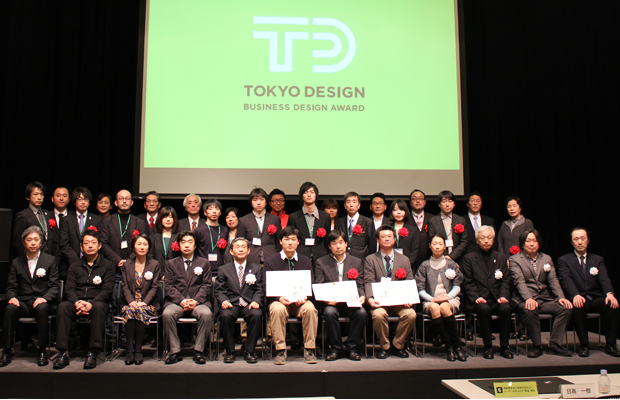 130131「東京ビジネスデザインアワード」で「テーマ賞」受賞