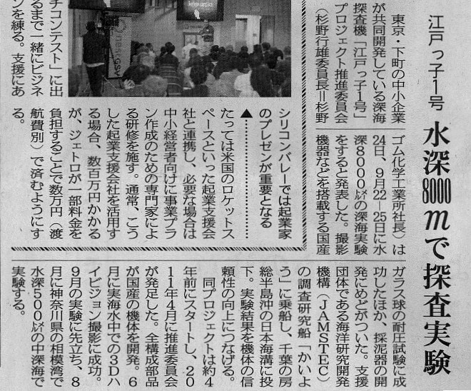 130725日刊工業新聞_江戸っ子1号記事