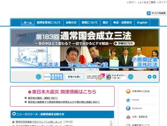 130705経済産業省茂木大臣対談1