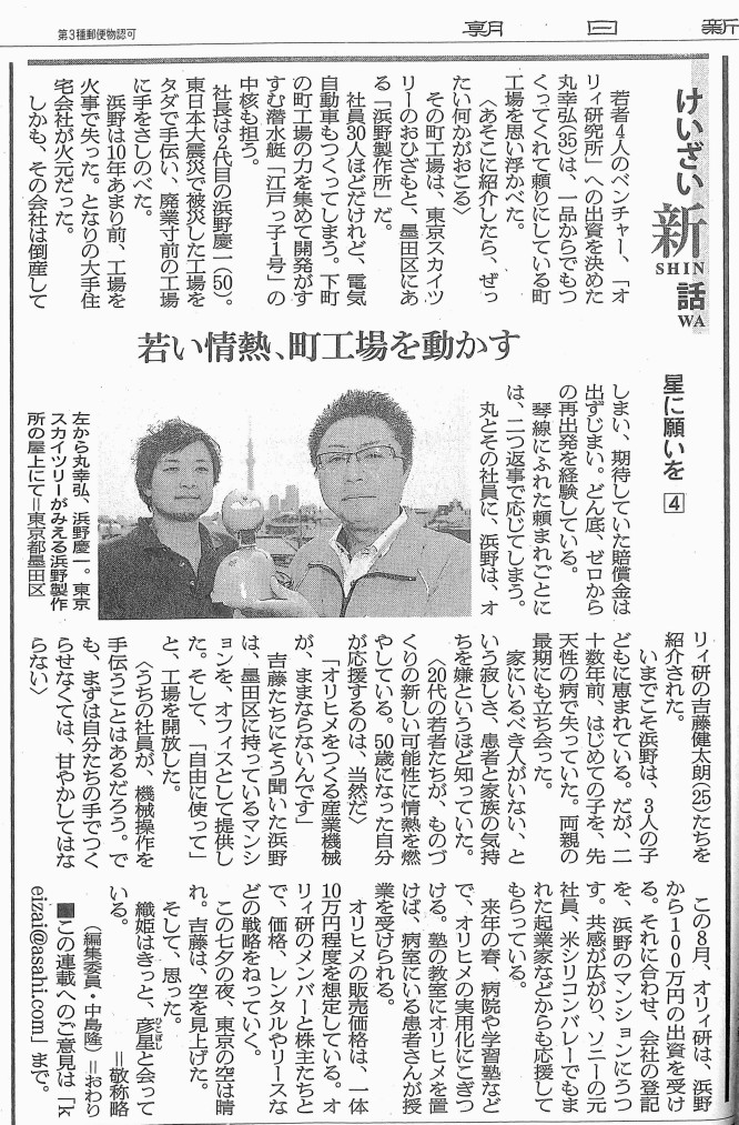 130727朝日新聞朝刊けいざい新話
