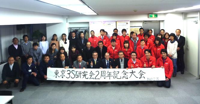 130215東京3S研究会_2周年