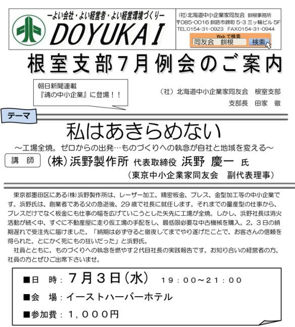 130703北海道中小企業同友会・根室支部講演