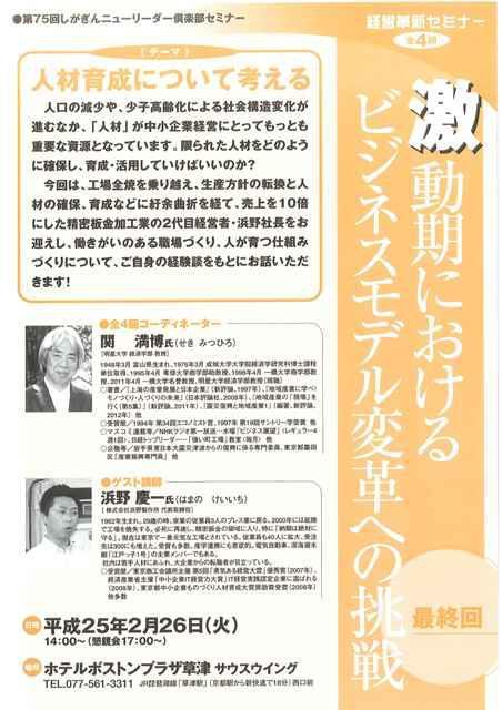 130226滋賀銀行・第75回ニューリーダーセミナー講演
