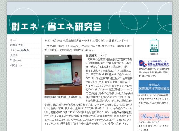 130525市民勉強会レ・ート - 創エネ・省エネ研究会
