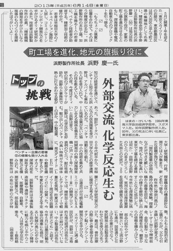 130614日経産業新聞