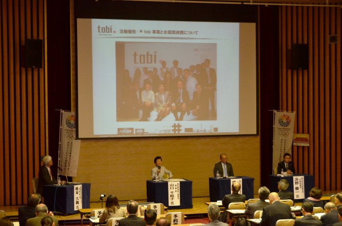 130308東京商工会議所ものづくり推進委員会主催の「企業間連携の取り組み事例とその効果」