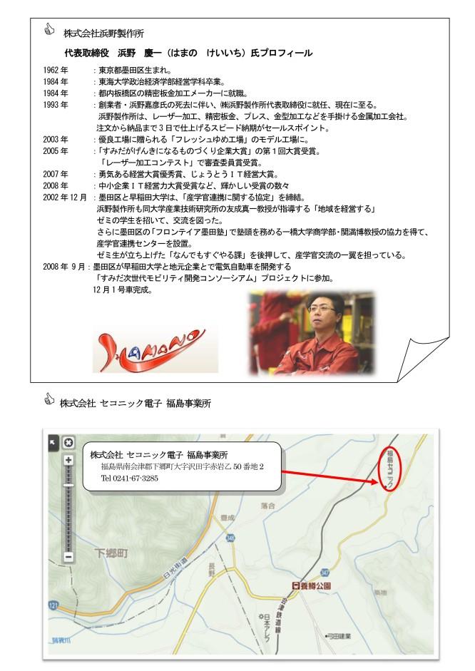 130312「福島県南会津ものづくり企業ネットサロン」講演