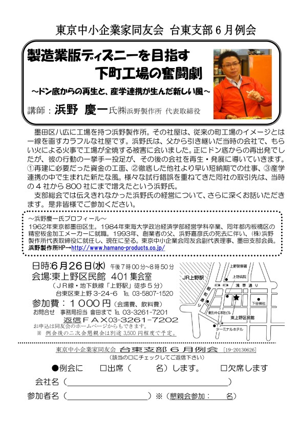 130626東京中小企業家同友会・台東支部講演