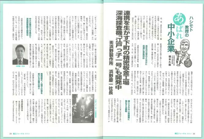 130405「商工ジャーナル」4月号