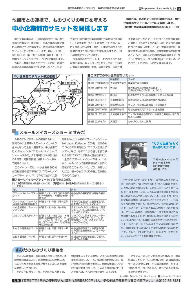 130801墨田区のお知らせ2013.8.1「すみだ」2