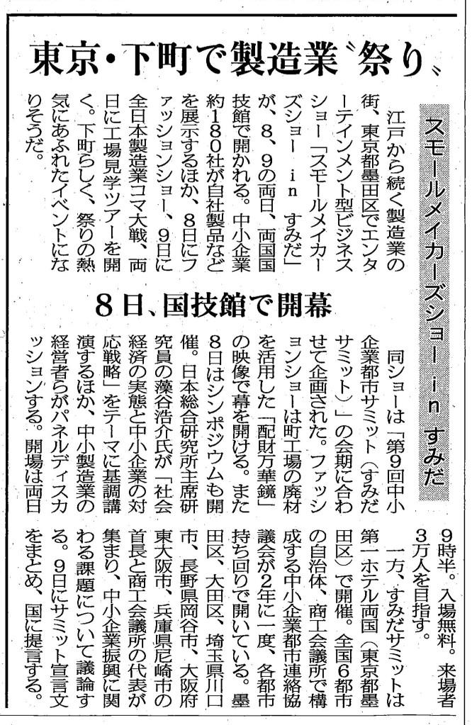 130802日刊工業新聞_スモールメイカーズショー