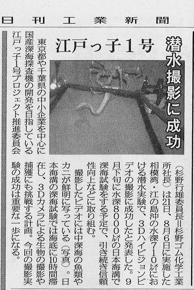 130822日刊工業新聞_江戸っ子1号