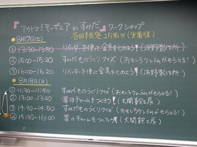 130817朝小サマースクール1