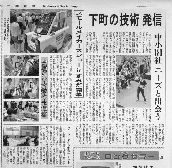 130810日刊工業新聞_スモールメイカーズショー
