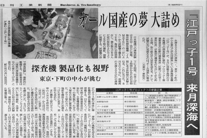 130806日刊工業新聞朝刊_江戸っ子1号