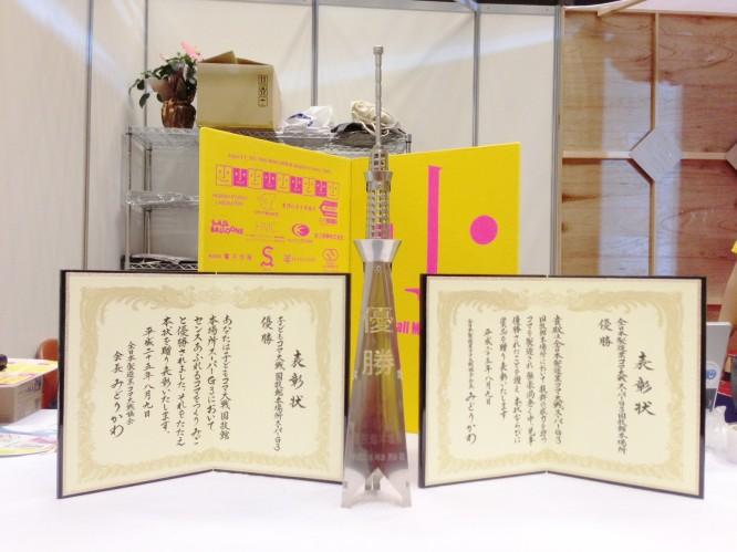 130809全日本製造業コマ大戦・両国国技館本場所優勝トロフィー