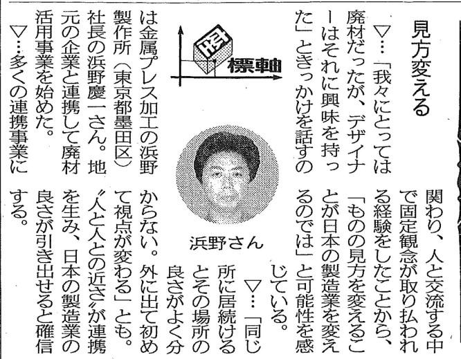 120423日刊工業新聞