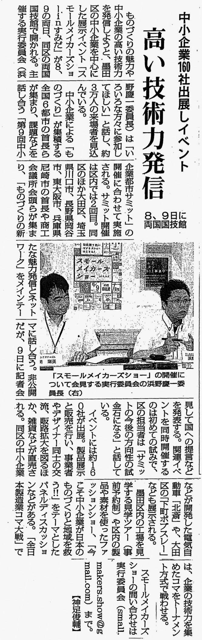 130803毎日新聞_SMS