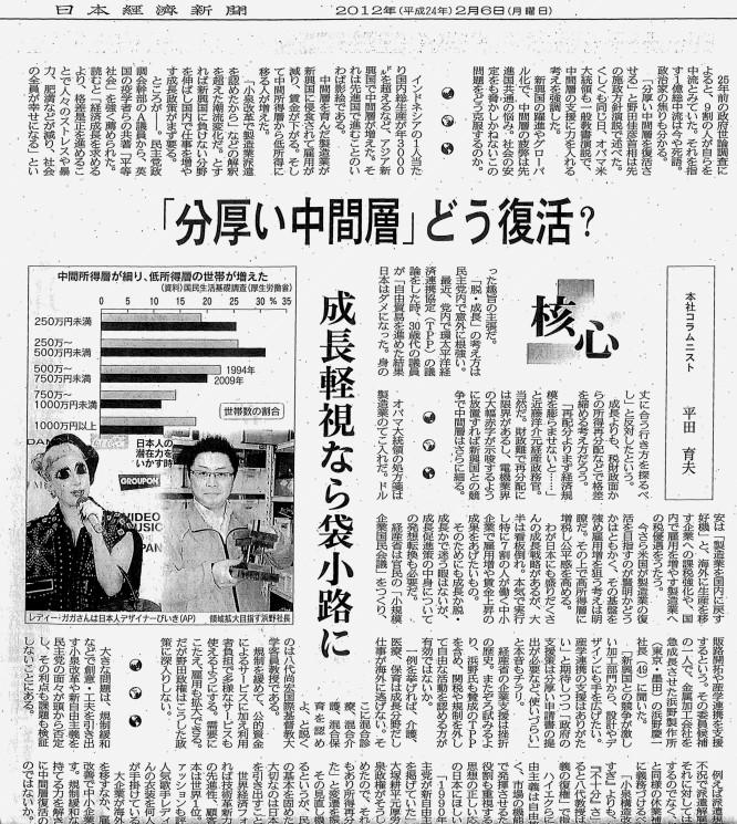 120206_日経新聞_01