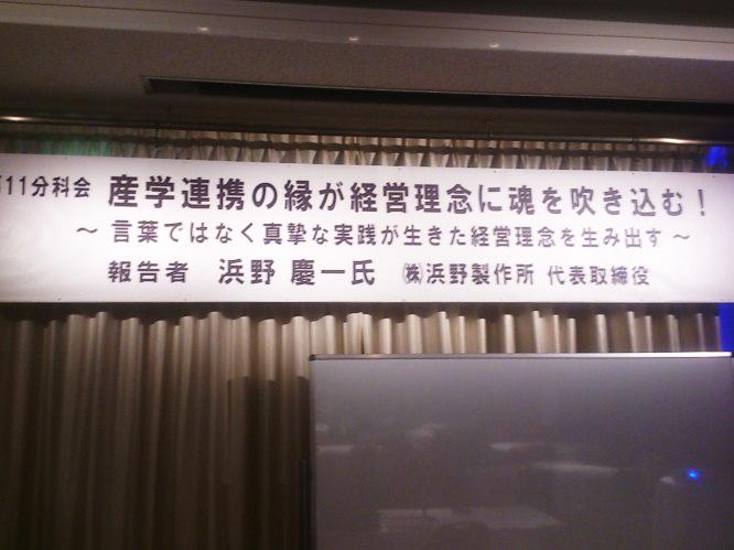 130912第41回中小企業家同友会全国協議会 青年経営者全国交流会in東京