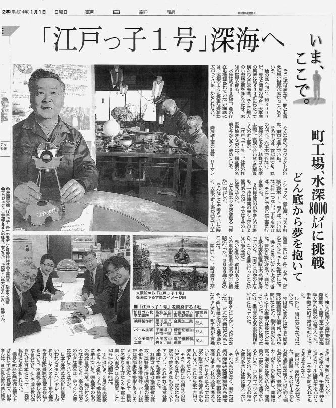 120101年朝日新聞江戸っ子1号