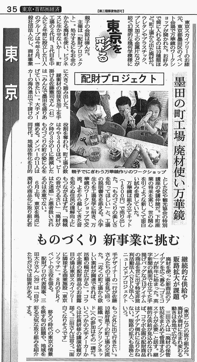 120706日経新聞_配材プロジェクト