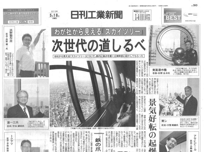 120518日刊工業新聞