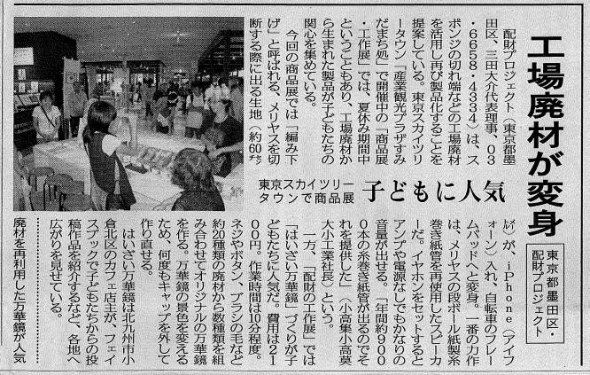 20120823日刊工業新聞