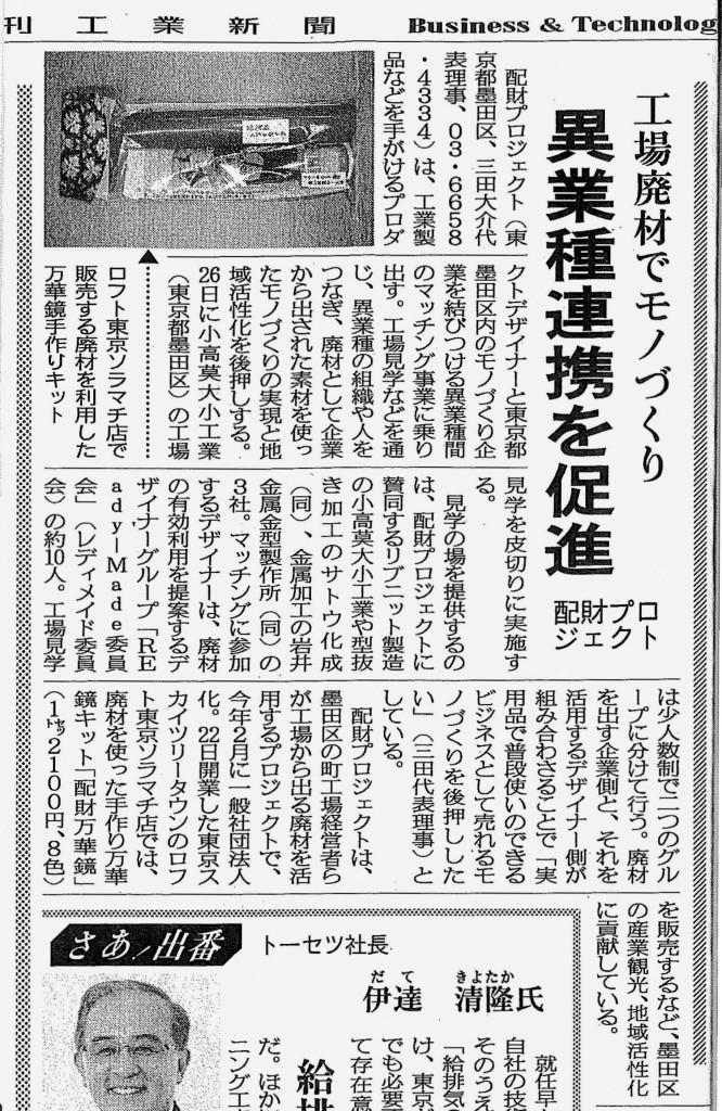 1205日刊工業新聞(配財