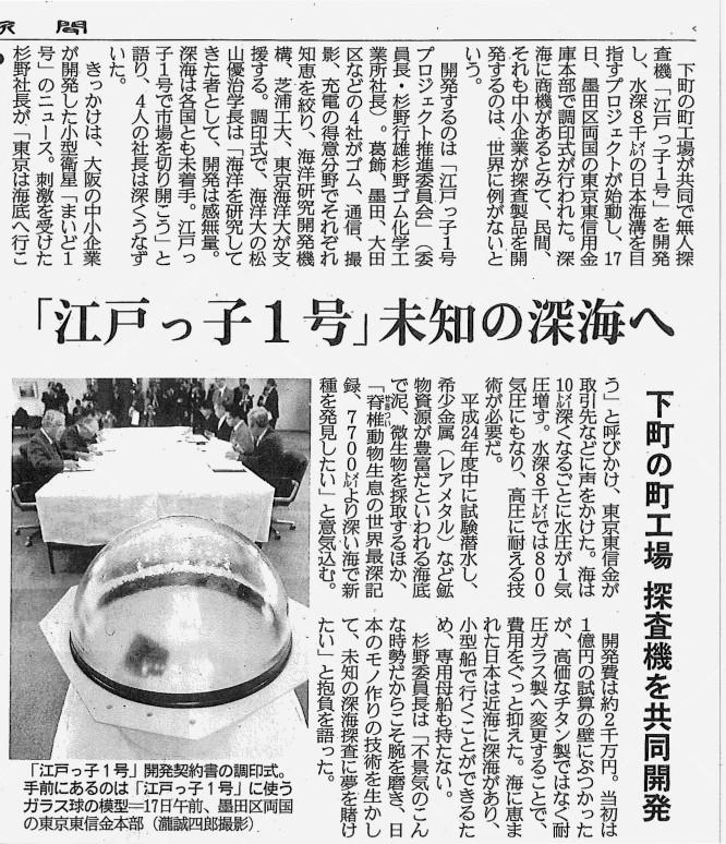 120118産経新聞_江戸っ子1号