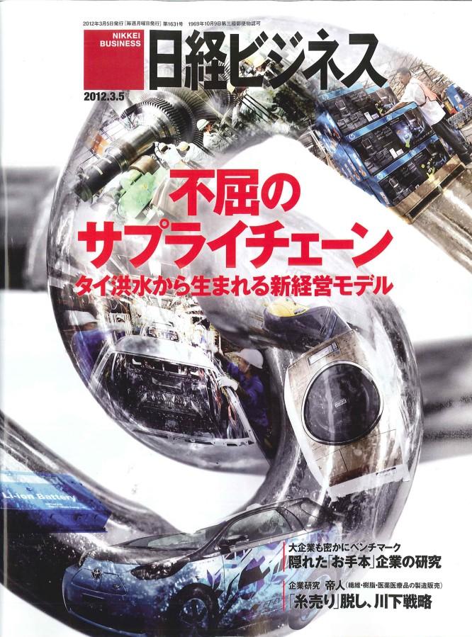 1203日経ビジネス_01