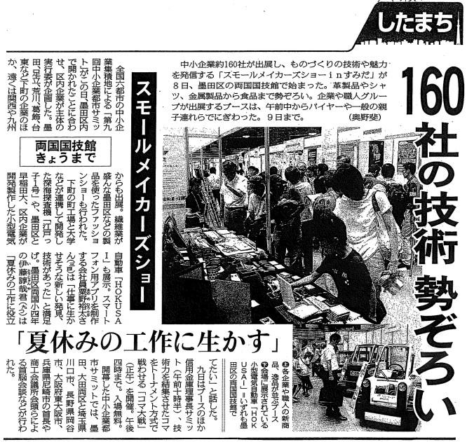 130809東京新聞_SMS