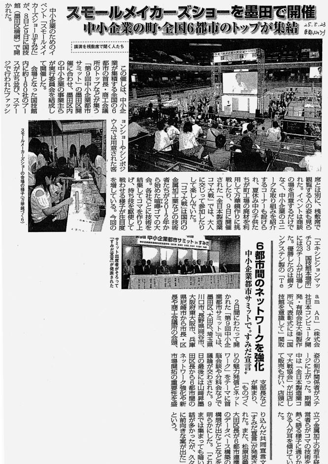 130823東都よみうり新聞_SMS