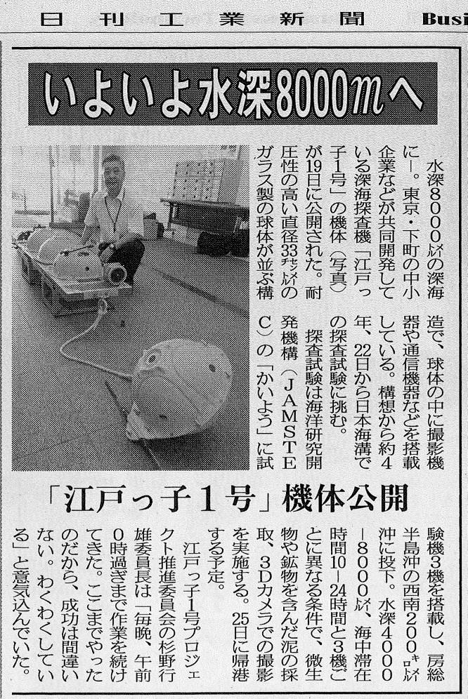 130920日刊工業新聞_江戸っ子1号