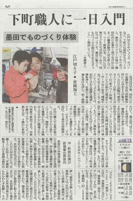120907読売新聞江東版_アウトオブキッザニア