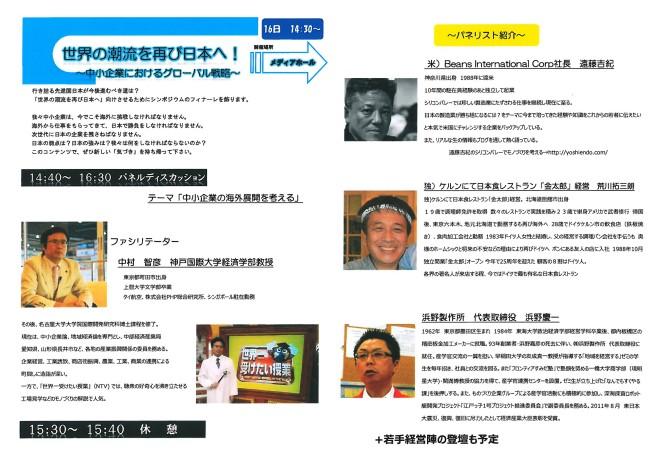 2013'11'16八王子日本再生プロジェクト_01
