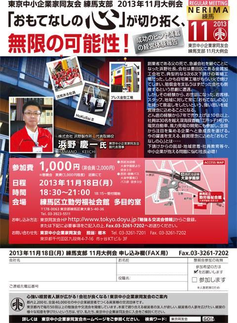 131118東京中小企業家同友会練馬支部2013年11月大例会