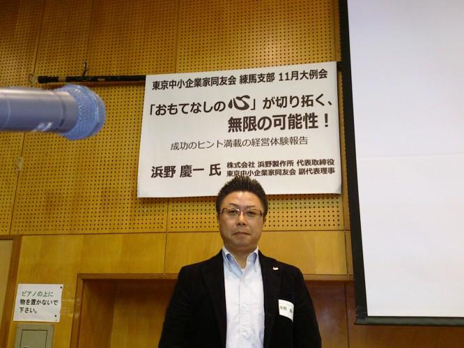 131118東京中小企業家同友会練馬支部2013年11月大例会 (2)