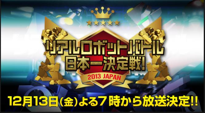 131119リアルロボットバトル日本一決定戦!|日本テレビ