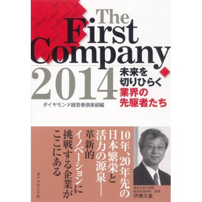 131126the first company 2014書籍