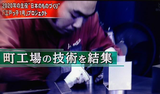 ㈱浜野製作所テレビ出演
