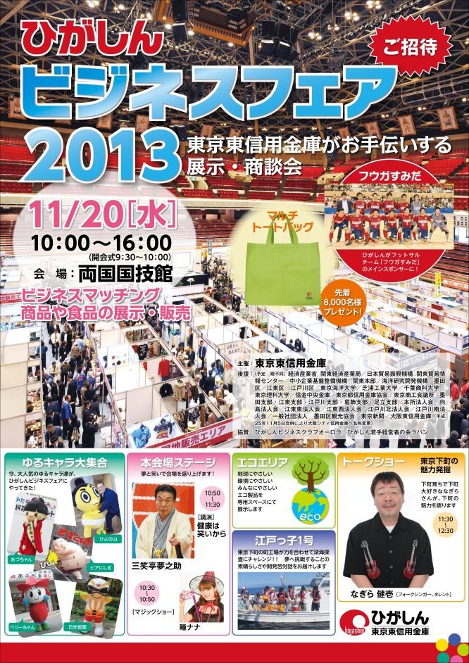 131118ひがしんビジネスフェア2013_01