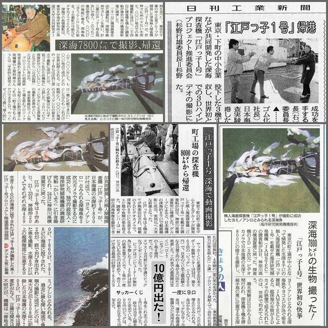 131126江戸っ子1号新聞掲載一覧
