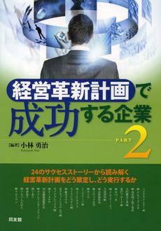 131128経営革新計画で成功する企業PART2