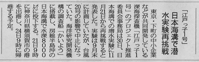 131102日刊工業新聞_江戸っ子1号
